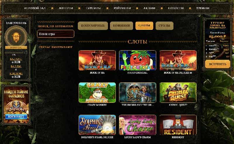 Игры в казино Эльдорадо