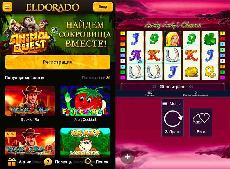 Мобильная версия Эльдорадо